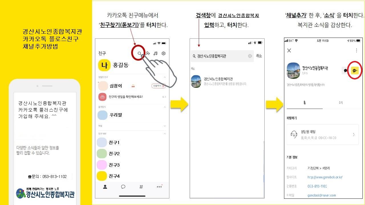 카카오톡 홍보자료-경산시노인종합복지관.jpg