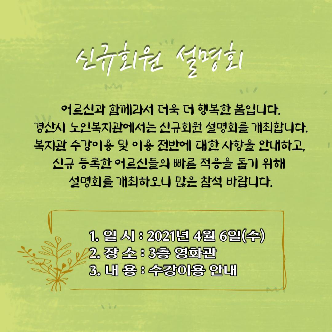 사본 -신규회원-설명회-001 (2).png