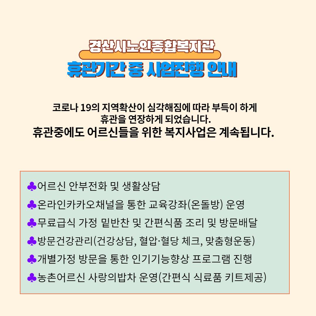 휴관기간 중 사업진행 안내.png