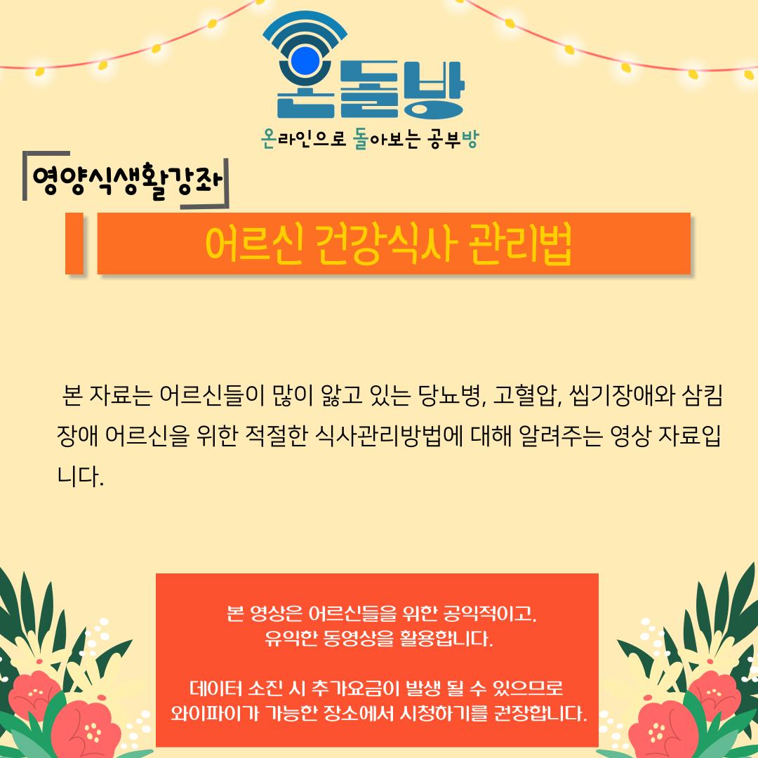 영양식생활강좌(6월 다섯째주).png